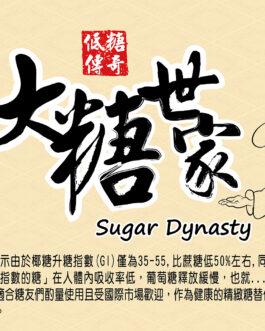 【大糖世家】有機棕櫚糖/椰棕花蜜糖/桄榔糖/椰棗糖