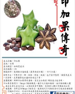 [現貨]印加果榨油用原料