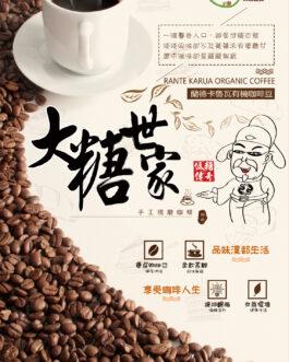蘭德卡魯瓦有機咖啡豆