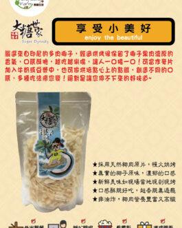 【大糖世家】椰子脆片(原味)500g