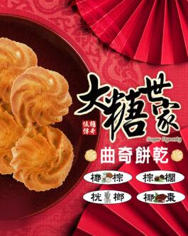 【大糖世家】曲奇餅乾200g(四種口味:椰棕/棕櫚/桄榔/椰棗)
