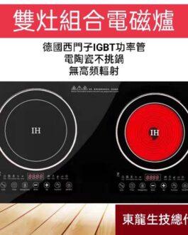 IH電磁爐(雙灶)不挑鍋款式【出口歐美日】外銷尾單/現貨一組